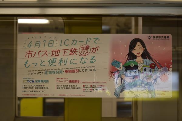 地下鉄に乗るっ!関連 (18)