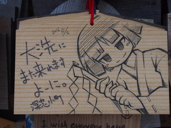 磯前神社絵馬奉納 (6)