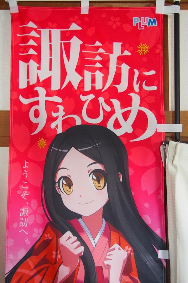 諏訪姫のぼり旗 (3)