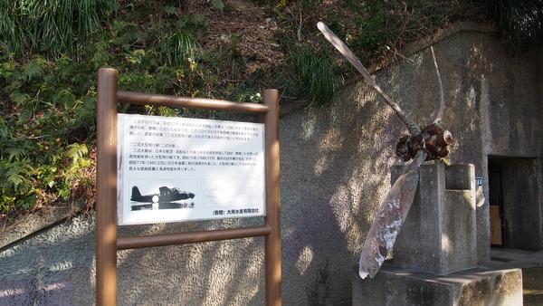 丹賀砲台園地 (4)