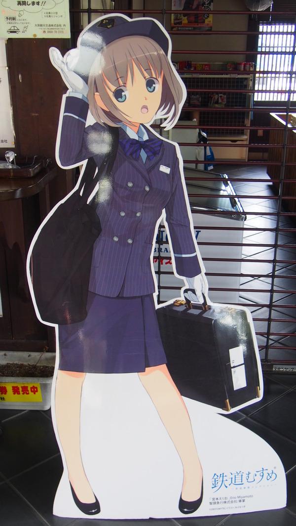 鉄道むすめ巡り宮本えりお編 (3)