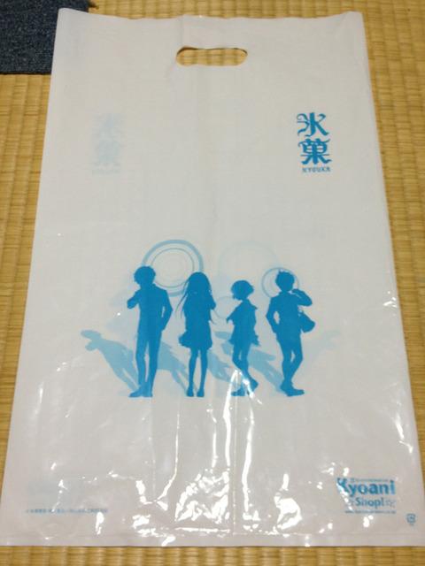 京アニショップ袋
