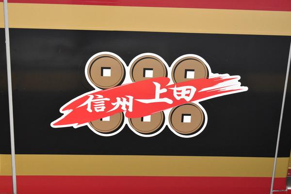 上田電鉄 (1)
