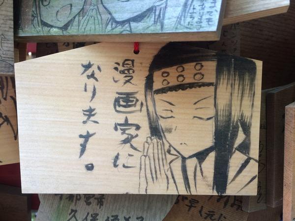 磯前神社絵馬奉納 (27)