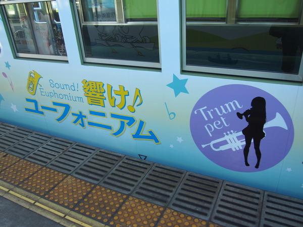 響け!ユーフォニアム列車【石山寺駅・側面2】 (6)