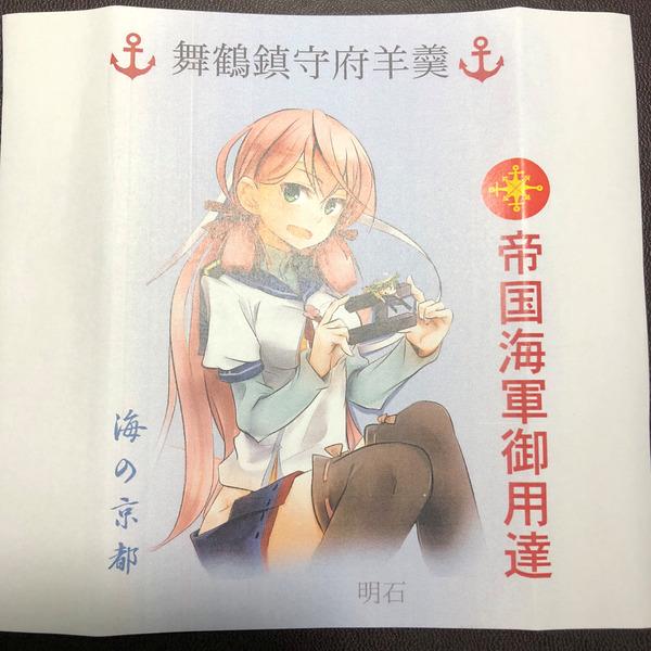 海軍御用達おみやげ館 (11)