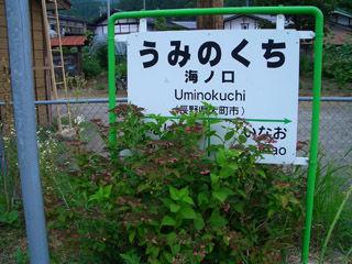 海ノ口駅の駅標