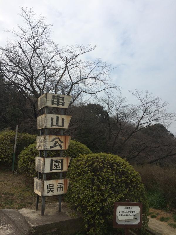 工廠神社と串山公園 (12)