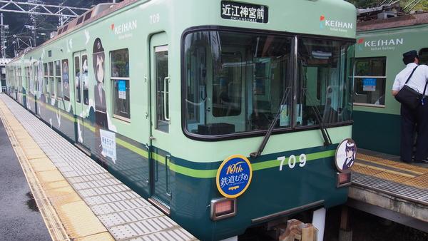 京阪大津線鉄道むすめ巡り2015ラッピング(2日目)  (2)