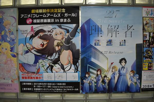東山駅京まふ関連ポスター (2)