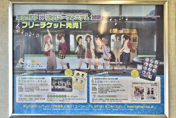京阪宇治線「響け!ユーフォニアム」HMと等身大パネル (10)