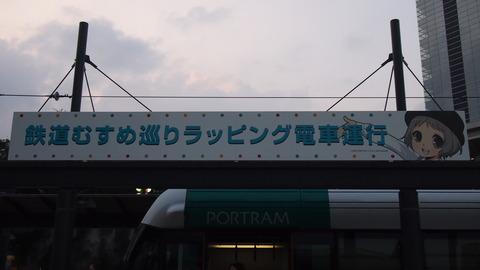 04ラッピング電車運行記念看板2