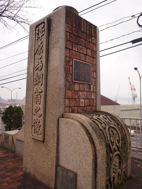 50澤原為綱翁記念碑