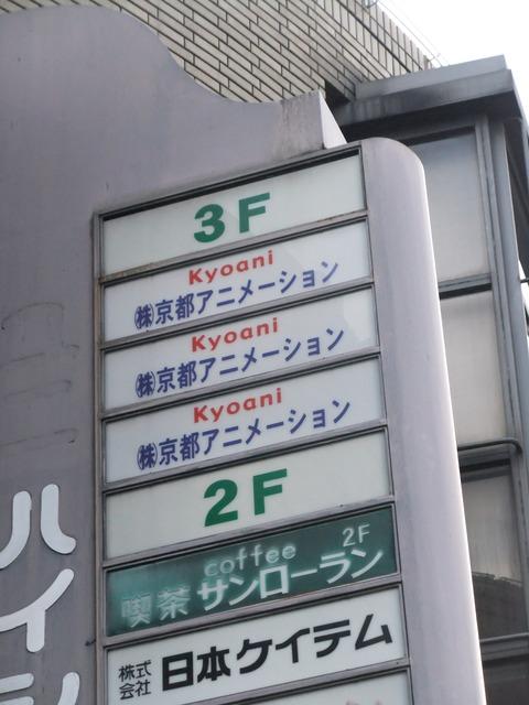京アニ第二スタジオの表記