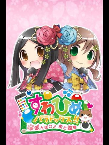 諏訪姫ゲームタイトル