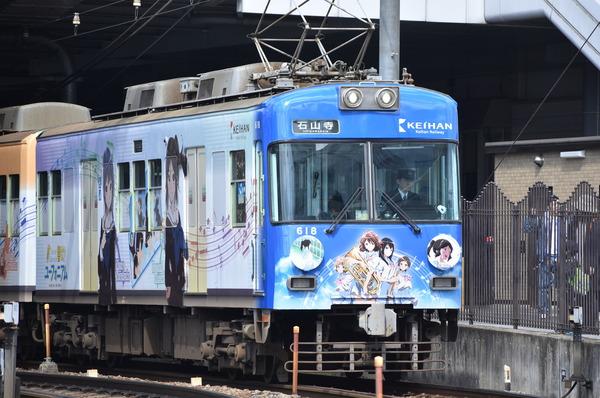 京阪大津線響けユーフォニアム列車後編 (1)