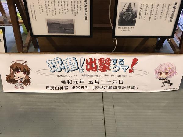 くま川鉄道と球磨記念館 (41)