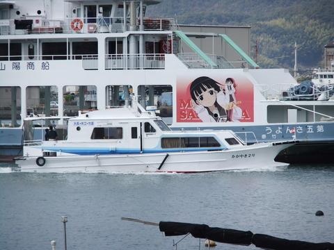 麻音と高速船