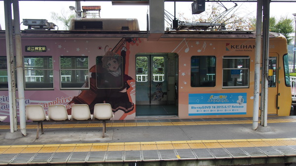 京阪大津線ユーフォニアム列車 (29)