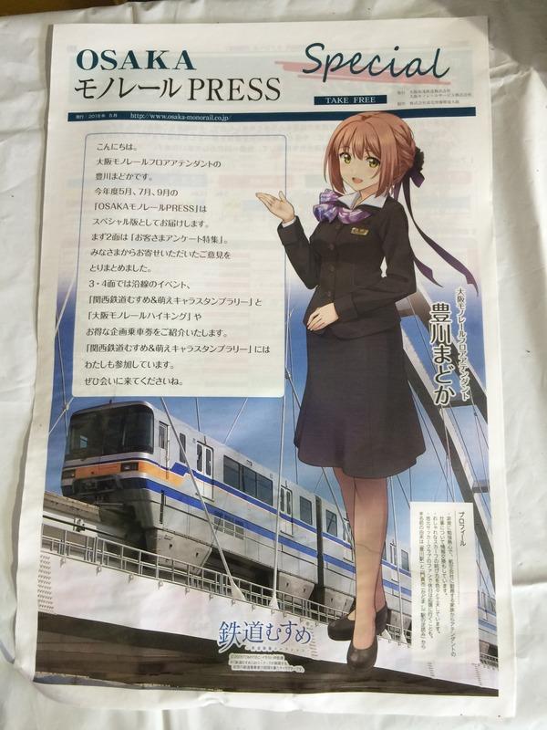叡山電車三者三様HM (5)
