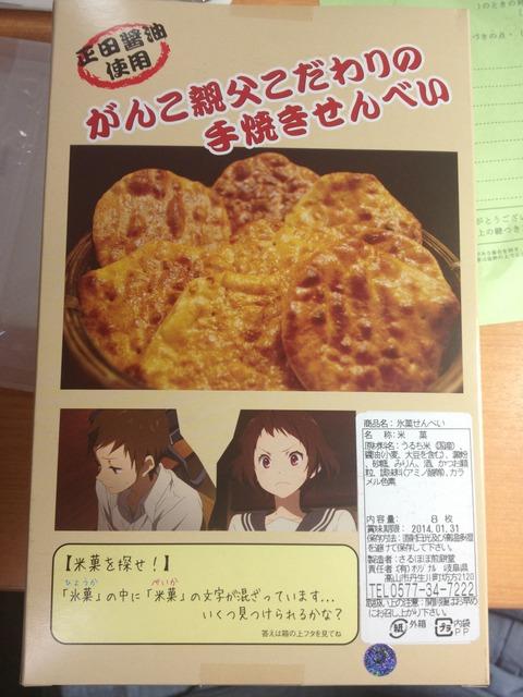 09米菓(裏)