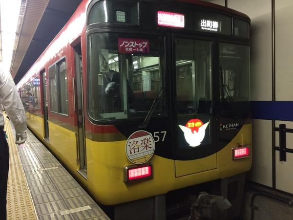 叡電1021 (24)