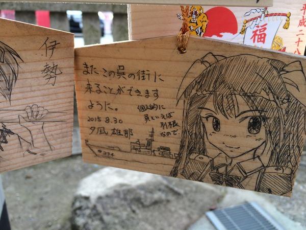 横須賀秩父諏訪を巡る冬旅 (38)