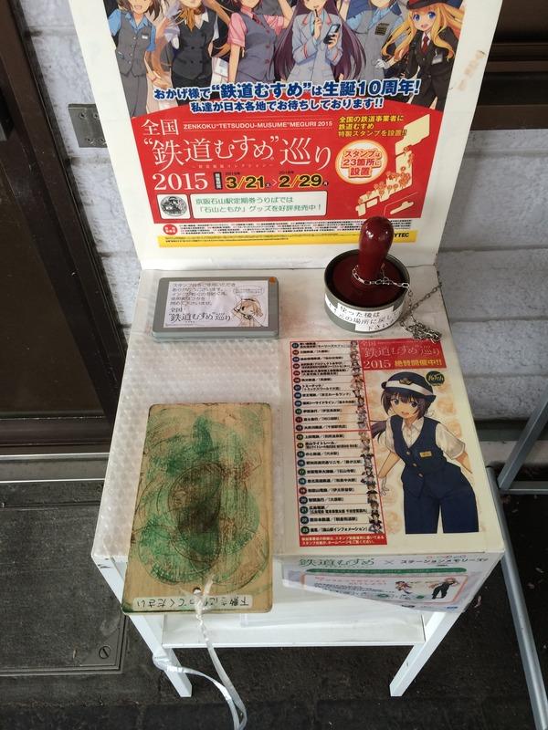鉄道むすめ巡り2015京阪編 (12)
