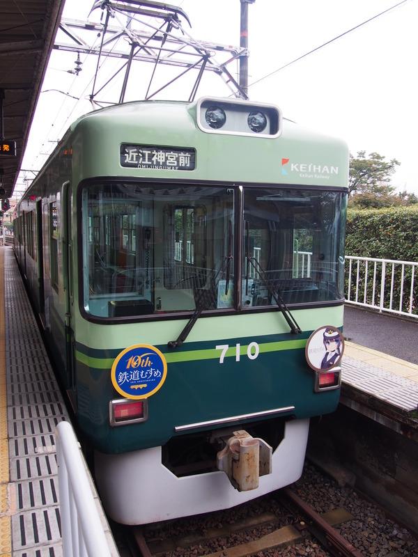 京阪大津線鉄道むすめ巡り2015ラッピング(2日目)  (18)