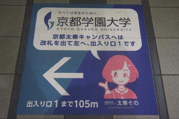 鉄道むすめ巡り2015京旅(2)太秦萌と太秦その (14)