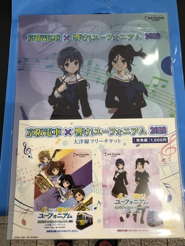 京阪大津線ユーフォフリーチケット2018 (1)