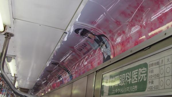 豊郷あかねラッピング電車 (23)