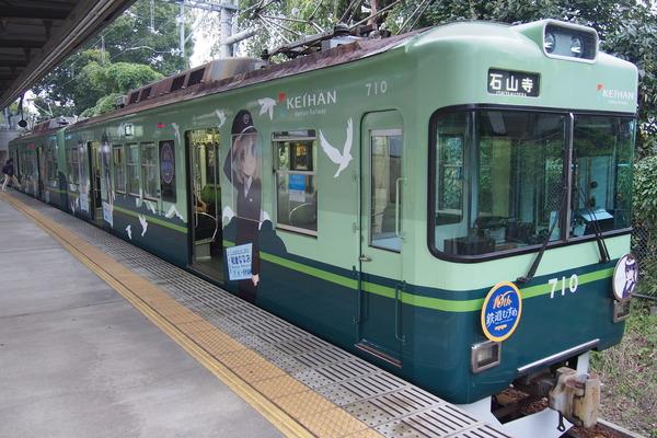 京阪大津線鉄道むすめ巡り2015ラッピング(1日目) (13)