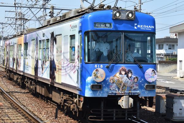 京阪大津線・響けユーフォニアム (17)