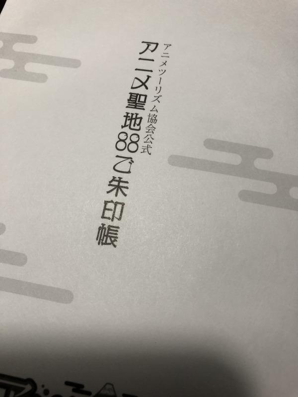 御朱印帳 (2)