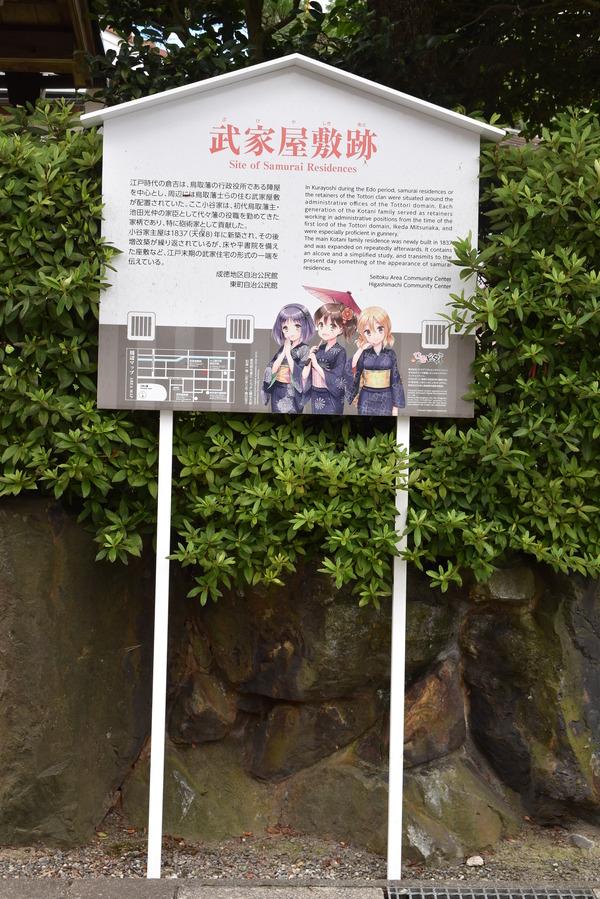倉吉ひなビタ観光案内看板 (8)