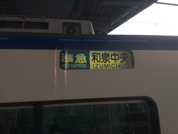 春の鉄道むすめ巡り泉北高速鉄道編 (10)