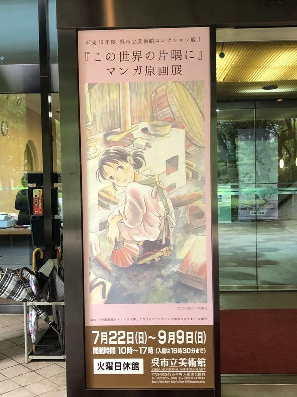 呉20180918 (64)