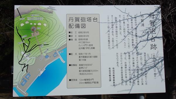 丹賀砲台園地 (2)