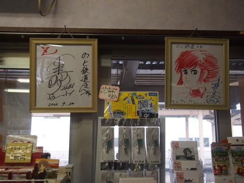 穴水駅売店(5)