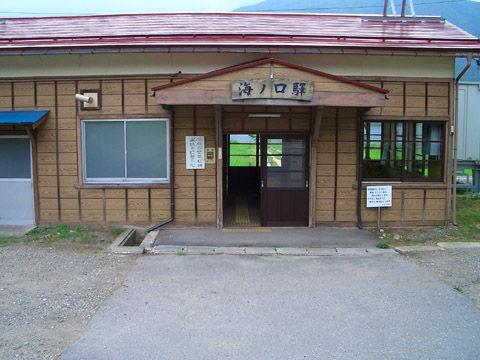 海ノ口駅(正面から)