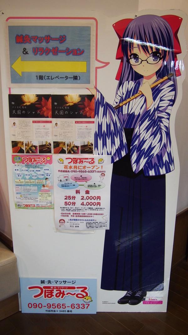 竹楽2016 (42)