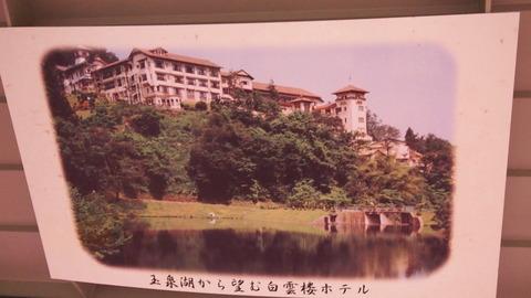 27白雲楼ホテルのパネル
