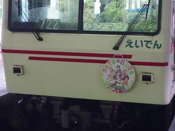 叡山電車三者三様HM (28)