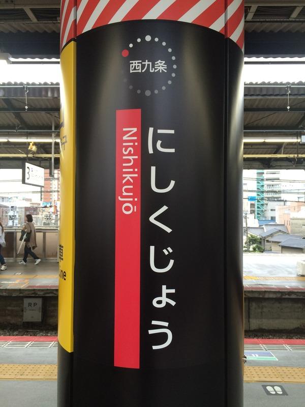 鉄道むすめ巡り京旅1京都へ (23)