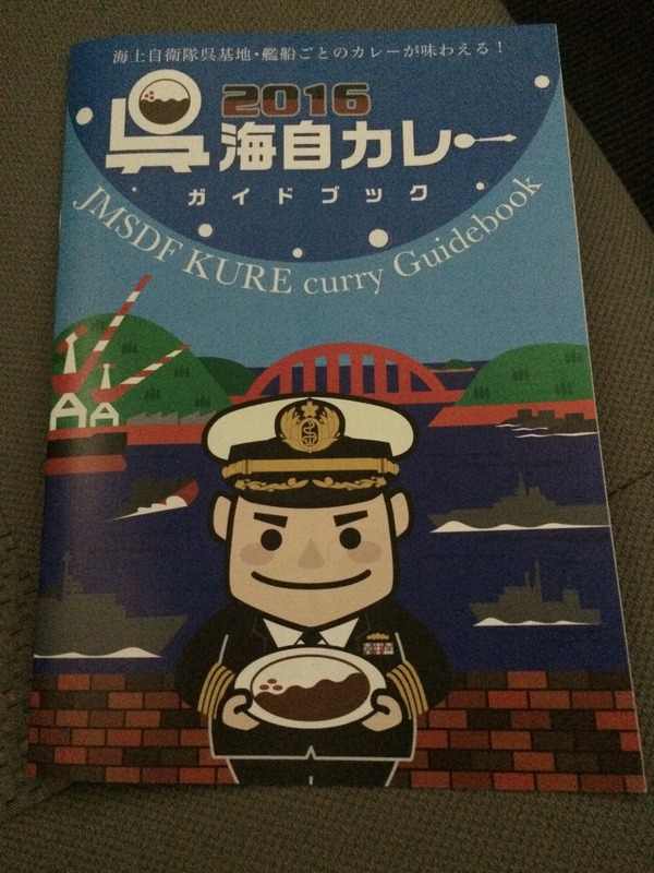 2016GWドライブ呉編 (2)