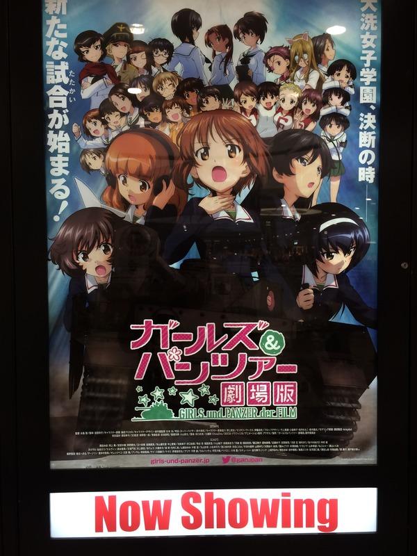 ガルパン劇場版 (2)