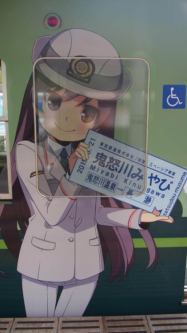 京阪大津線鉄道むすめ巡り2015ラッピング(2日目)  (29)