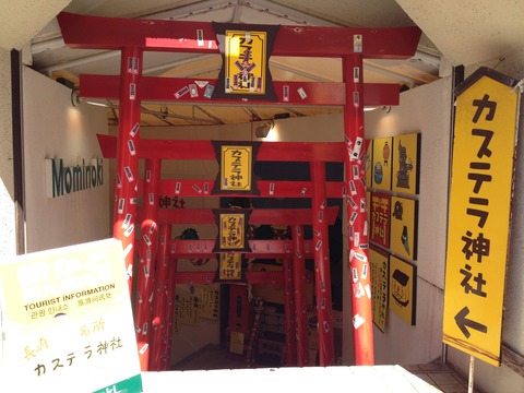 34カステラ神社