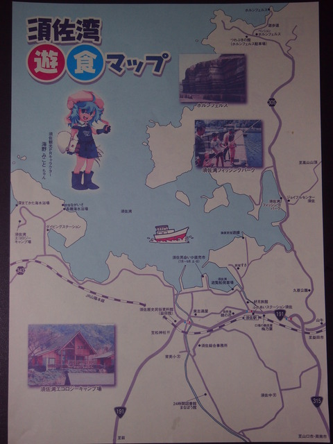 須佐の海野みこと (47)